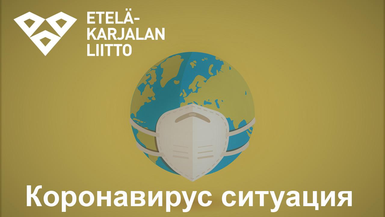 """Banneri, jossa on venäjäksi teksti """"Koronavirustilanne"""". Bannerissa on kuva maapallosta, jolla on kasvosuojain."""